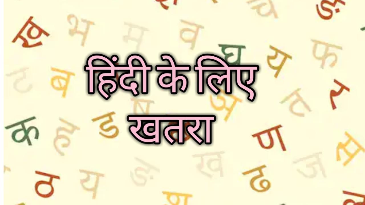 हिंदी के लिए खतरा