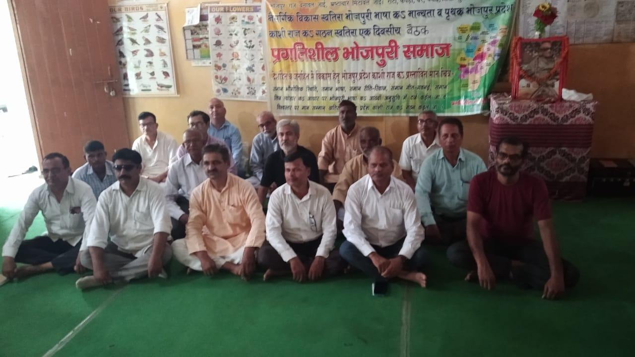 प्रगतिशील भोजपुरी समाज की केन्द्रीय समिति की बैठक संपन्न हुई